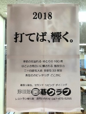 h30.7igokurabu0121