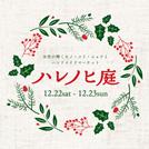 【12/22(土)・23(日・祝)開催】ハンドメイドマーケット「ハレノヒ庭」出店者募集!