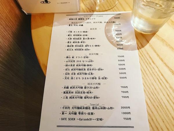hasegawasaketen_menu