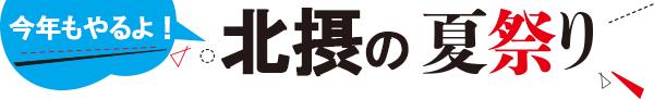 hokusetunatumaturi_180712_01