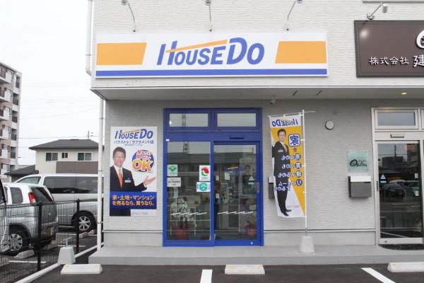 新規オープン・「ハウスドゥ!サクラメント店」はキッズコーナーあり