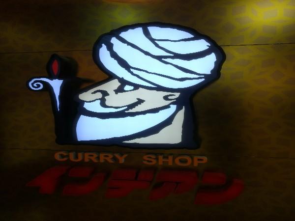 帯広市民に長く愛される、巷で噂のインデアンカレーを遂に食べに行く!
