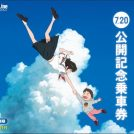 7/20(金)細田守監督最新作「未来のミライ」公開記念乗車券発売!シリアルナンバー入り台紙付き