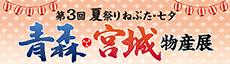 第3回 夏祭り ねぶた・七夕 青森・宮城物産展