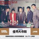 懐かしの特撮ドラマ「怪奇大作戦」上映会 鶴川ショートムービーコンテスト2018プレイベント