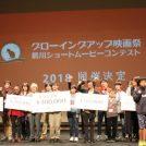 グランプリ賞金10万円!「鶴川ショートムービーコンテスト2018」映像作品を募集中!