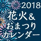 2018まちさがオススメ! 夏祭り・花火カレンダー