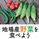 地場産野菜を食べよう~町田・相模原の生産農家さんを訪ねて