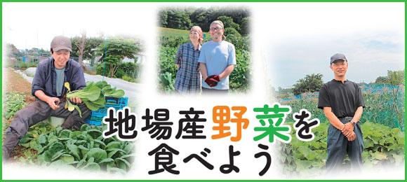 地場産野菜を食べよう