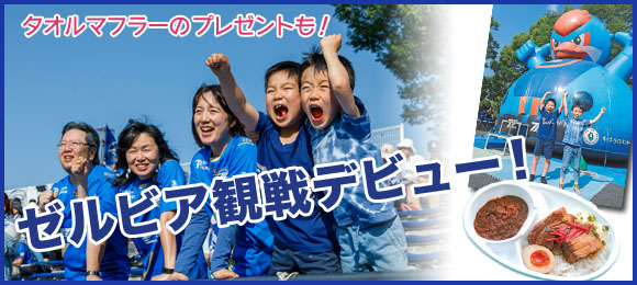 machida_zelvia2018_fb