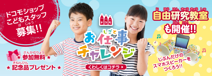 doc_web_banner_700x254_最終_0622