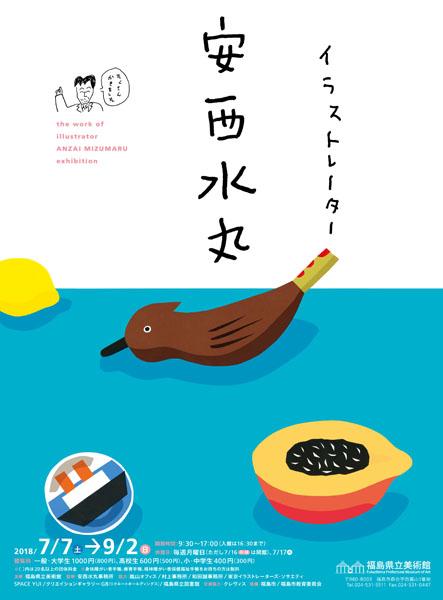 mizumaru_fukushima_A4