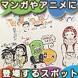 吉祥寺・荻窪・三鷹などの中央線沿線マンガやアニメにゆかりのあるスポット