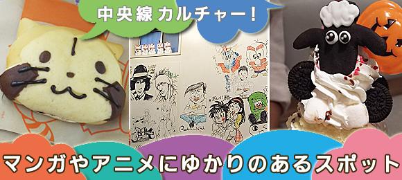 マンガ・アニメにゆかりのあるスポット
