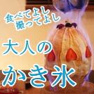 吉祥寺・阿佐ヶ谷など中央線沿線のかき氷を紹介!