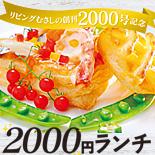 吉祥寺の人気店10店の限定2000円ランチが登場!