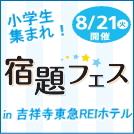 小学生集まれ! 夏休み 宿題フェス in 吉祥寺東急REIホテル