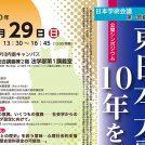 7/29(日)★東日本大震災後の10年を見据えて ※終了しました