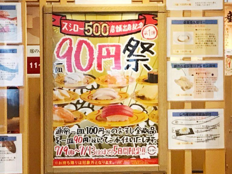 7/13まで!スシロー1皿90円