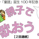 7/29(日)・8/5(日)★「童謡」誕生100年記念・夏休みスペシャル「親子で歌おう!」※終了しました