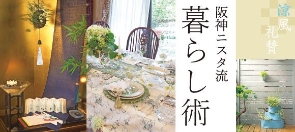 阪神ニスタ 7/5~