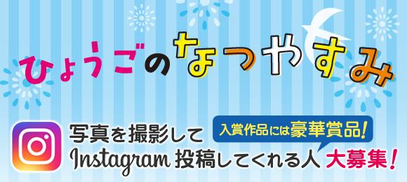 ひょうごのなつやすみフォトコンテスト7/12~8/31