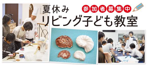 ひょうごのなつやすみ子ども教室参加者募集 7/12~7/27