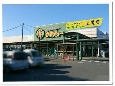 セキチュー・上尾店