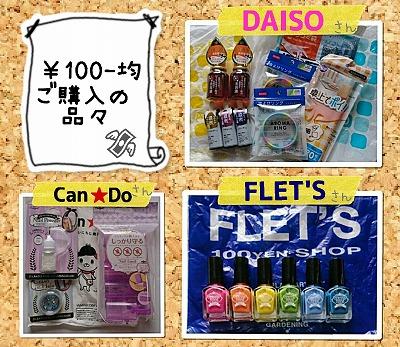 各¥100-ショップ