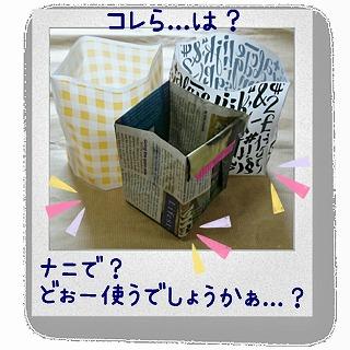 ダイソー・自立型ゴミ袋&お手製・お手元ゴミ箱