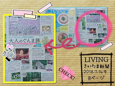 LIVING新聞・大人のぐんま旅