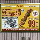 【開店】鳥貴族たまプラーザ店が7/11(水)17:00ニューオープン!