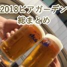 キーンと冷えたビールで乾杯!!
