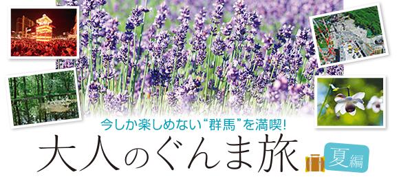 オトナの群馬日帰り旅(1週目)