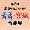 「食材王国みやぎ」の味が今年も東急百貨店 東横店に集結!
