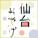 【仙台みやげ】具の9割牛タン!「仙台ラー油」でご飯が進む!