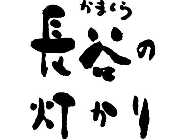 長谷の灯りロゴ
