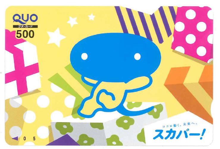「スカパー!オリジナルQUOカード」