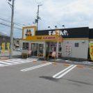 新規オープン・「天丼てんや 古川店」がエフマルシェ近くに