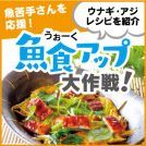 【魚食アップ大作戦 第8弾】魚苦手さん応援!アジ・ウナギレシピ