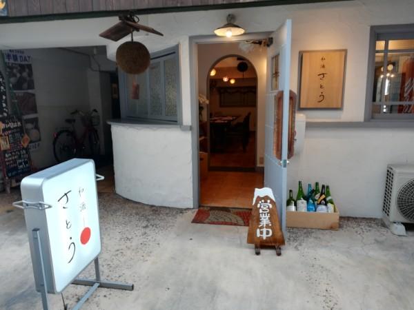新規オープン・「和酒 さとう」で日本酒飲み比べ