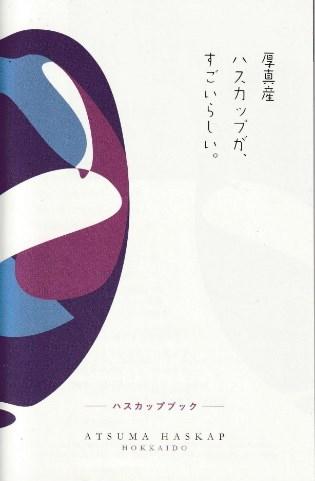 yamaguchi16