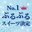 エリアNo.1スイーツが決定!「ぷるぷるスイーツアワード」結果発表