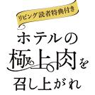<読者特典あり>暑い夏こそ肉で元気に!