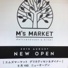 【開店】8/10 ルミネ池袋に「M's MARKET」オープン!