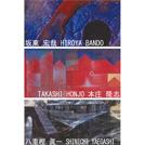 大きいものは3m超えの作品も。それぞれの個性が生きた抽象的絵画が並ぶ3人展は9月2日まで