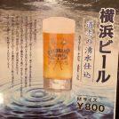横浜地ビール&迫力の生歌に感動!「厩の食卓」【馬車道】