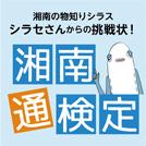 7月28号掲載「湘南通検定」の正解発表!