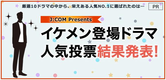 J:COM 発表(1週目)