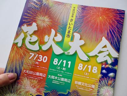 1808_fireworksguide